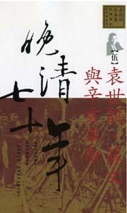 晚清七十年5:袁世凯、孙文与辛亥革命