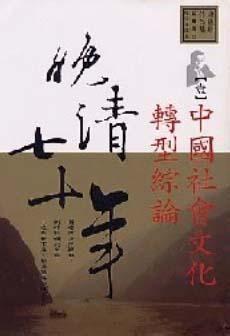 晚清七十年1:中国社会文化转型综论