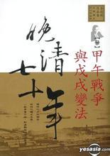 晚清七十年3:甲午战争与戊戌变法